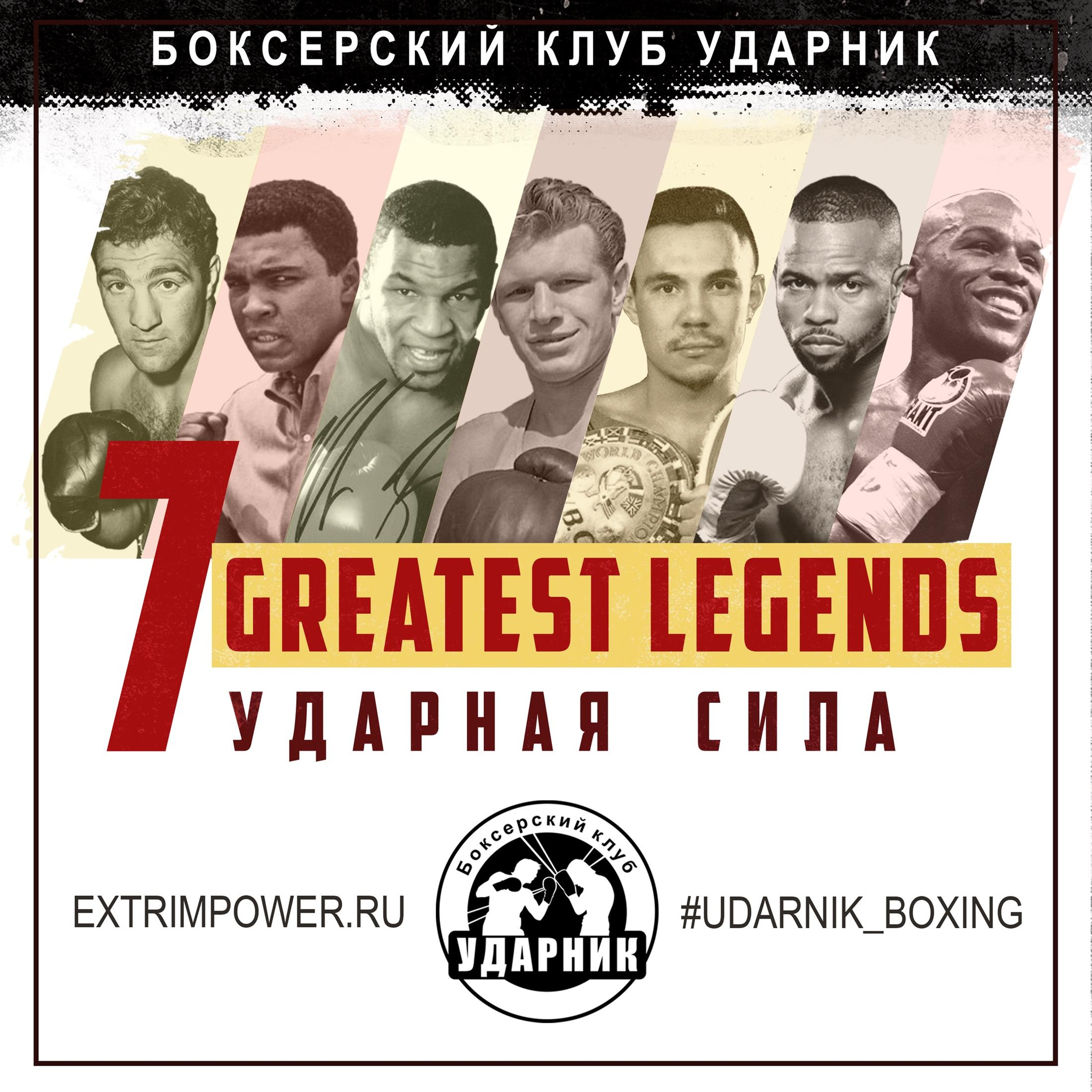 Результаты турнира Ударная сила 7 Greatest Legends.